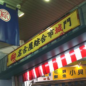 名古屋綜合市場